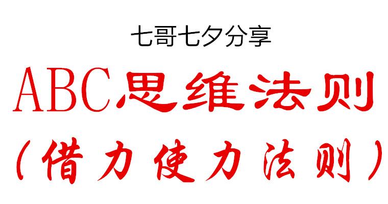 七哥七夕分享:ABC思维法则(借力使力思维)