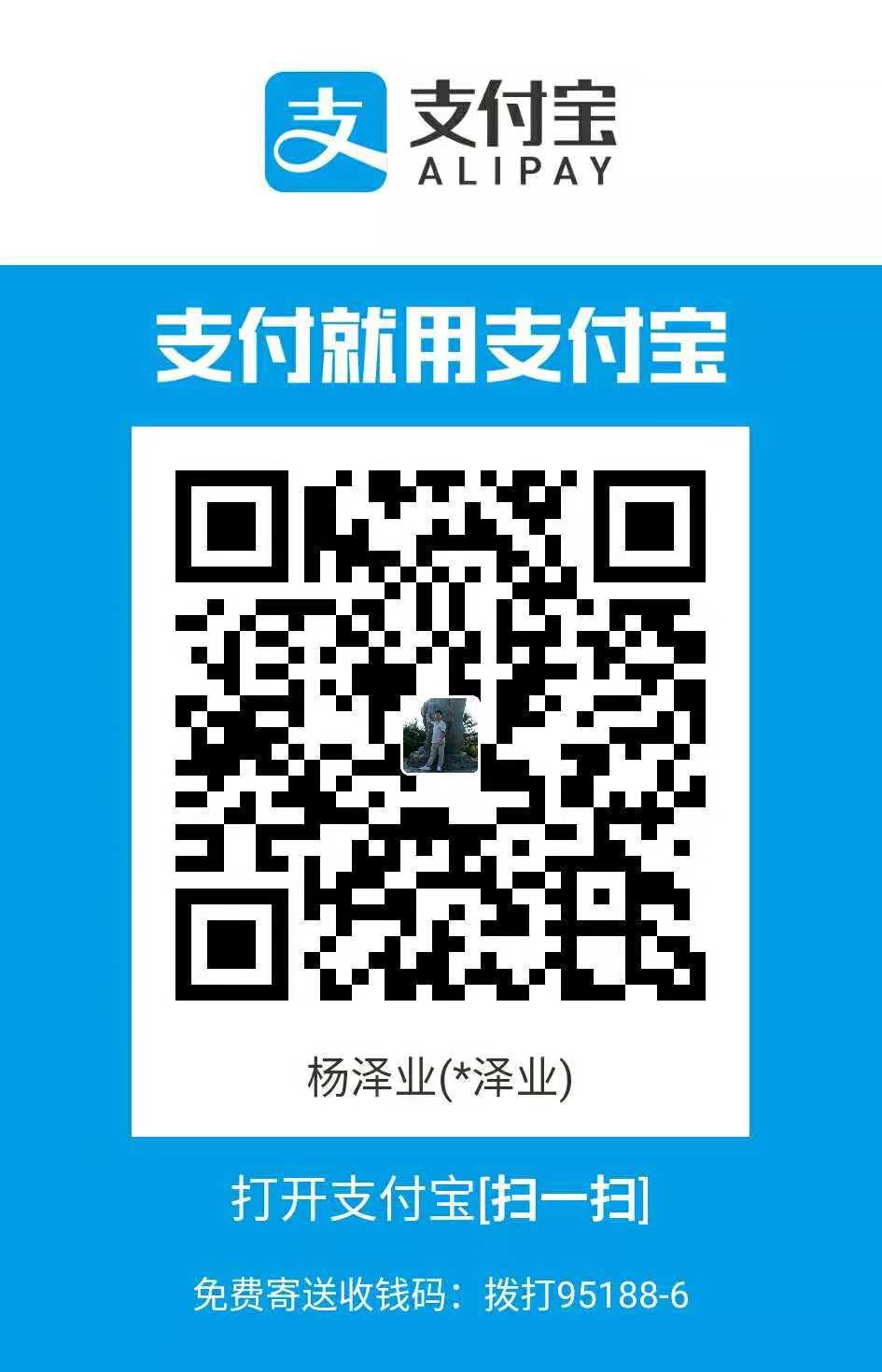 通过支付宝(350379853@qq.com)向杨泽业付款