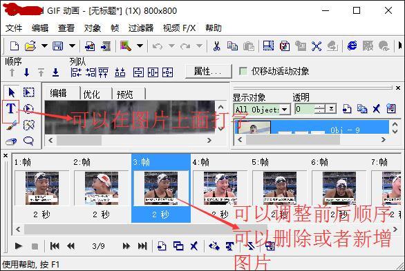 编辑gif动画软件