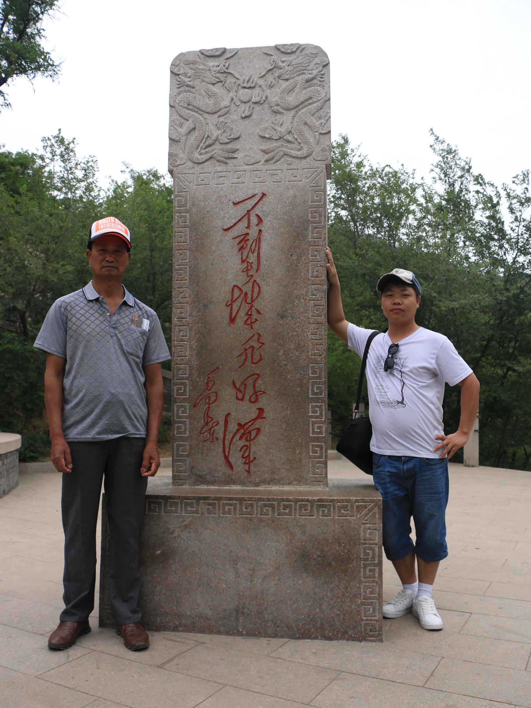 2017年6月游长城时在好汉碑前我和老爸的合影