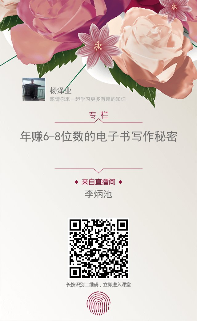 李炳池老师电子书赚钱课程