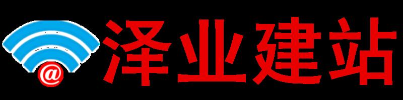 泽业建站网站logo