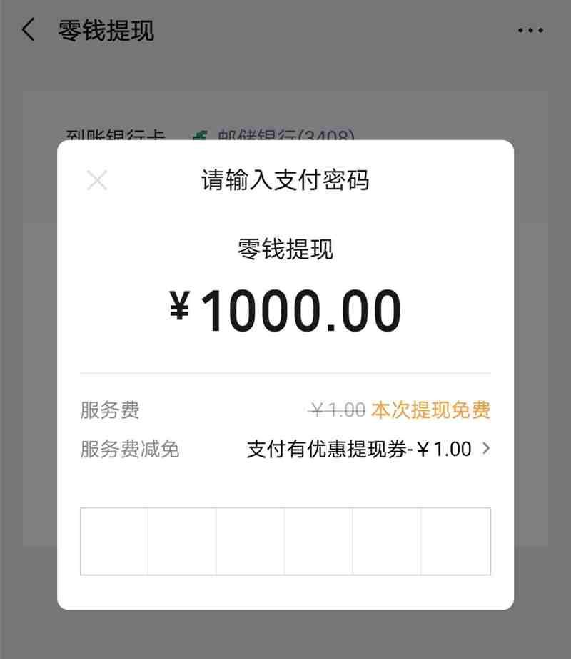 杨泽业:微信零钱免费提现的方法