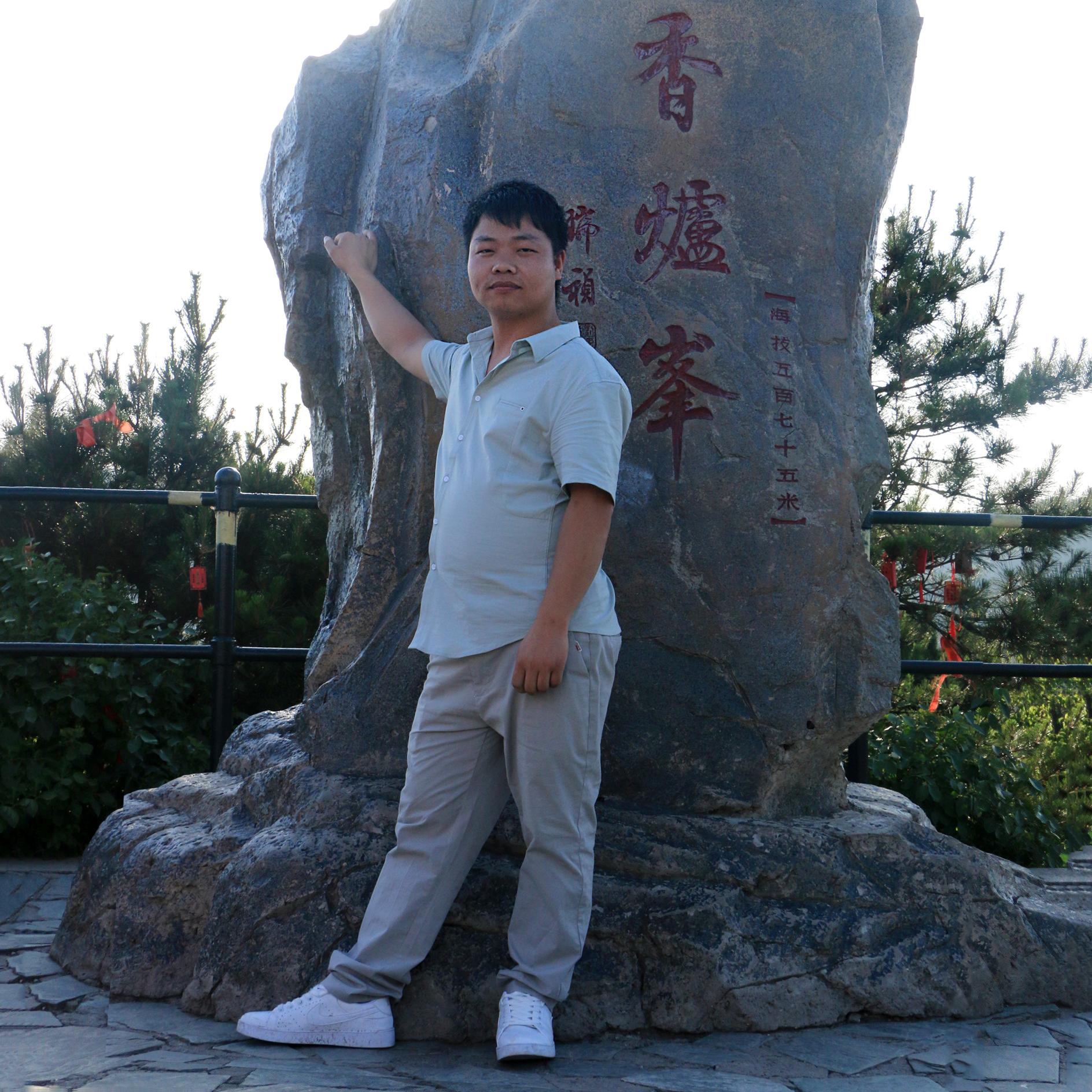 杨泽业2017年6月3日北京香山公园香炉峰留念照