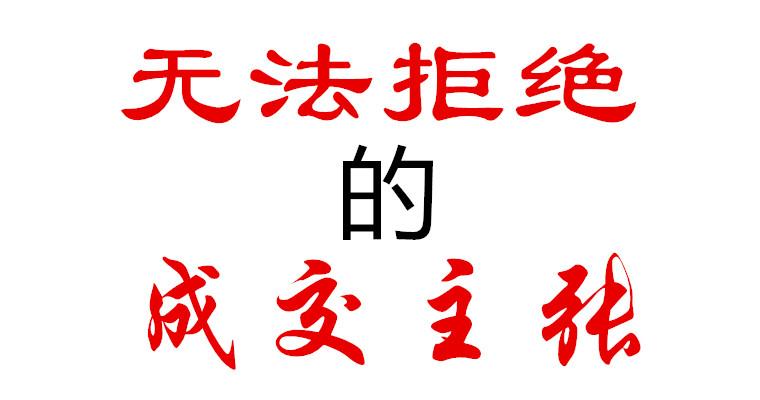 杨泽业分享:无法拒绝的成交主张