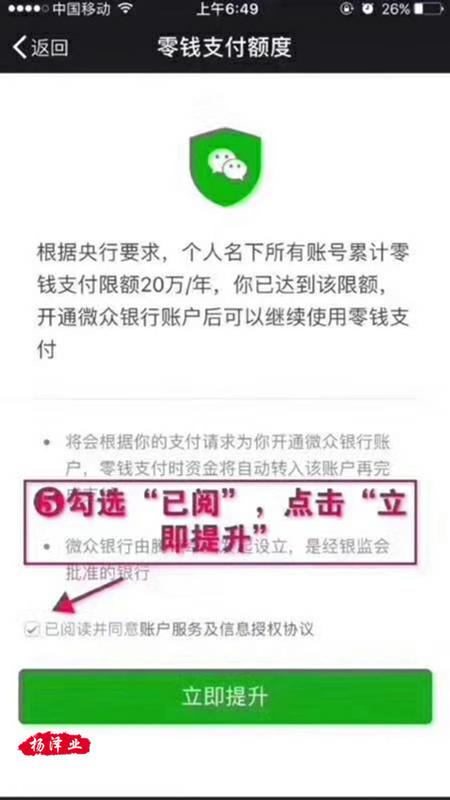 微信零钱提额教程