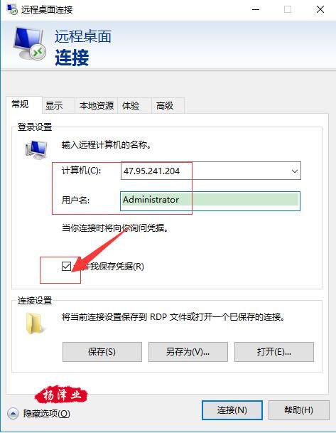 输入用户名记住密码