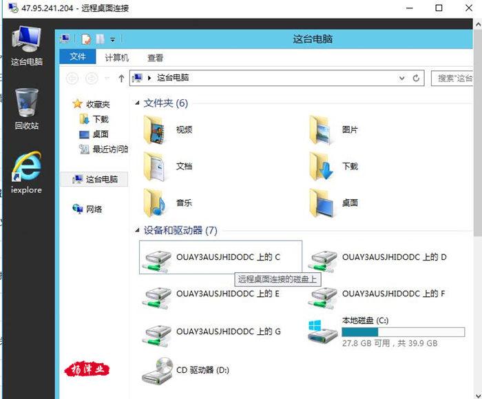 本地磁盘和远程服务器磁盘