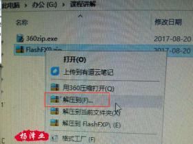 杨泽业软件教程系列之360压缩软件安装使用图文教程