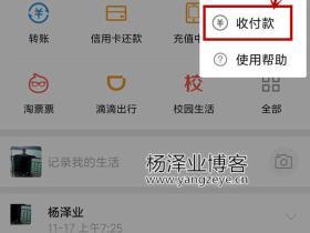 杨泽业:新手使用支付宝二维码,微信二维码和QQ二维码收款图文教程?