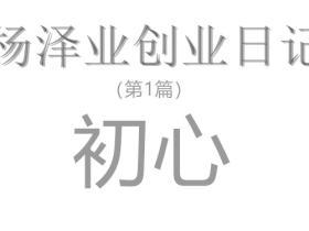 杨泽业创业日记第1篇:初心