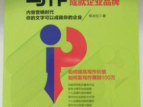 我在当当购买的陈志红老师的《写作打造个人IP,成就企业品牌》收到啦!