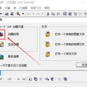 gif动画软件,gif动态图片制作软件,gif动图制作图文教程