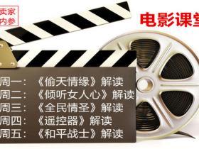 杨泽业:卖家内参会员课程《学以致用》之电影课堂(2018年8月27号-8月31号)