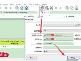杨泽业建站教程:使用FTP软件上传网页内容的图文教程