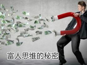 张建辉:《富人思维的秘密》上集