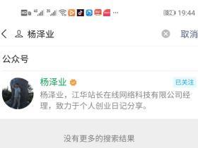 杨泽业:微信公众号免费开通个人认证教程