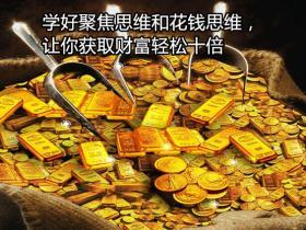 七哥分享:学好聚焦思维和花钱思维,让你获取财富轻松十倍