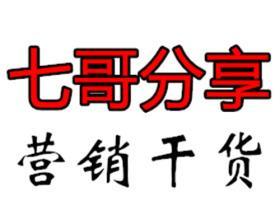 七哥分享:如何在互联网上无中生有赚到钱?(上)