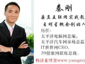 秦刚:从郭德纲师徒互撕,创业者可以学到最重要的三个字