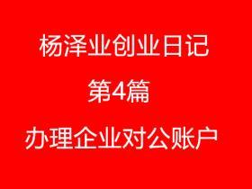杨泽业创业日记第4篇:办理企业对公账户