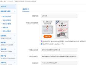 杨泽业创业日记第6篇:商标注册