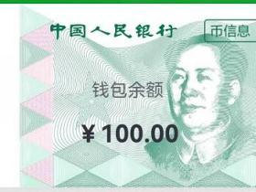 全国邮政储蓄银行可以办理数字人民币了,你想开通吗?