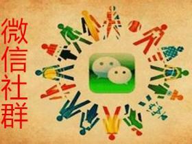 高小恒:[干货分享]如何运营好自己的微信社群(有福利哦)