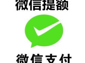 杨泽业:微信怎么提额?微信还能不能提额?