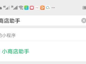 杨泽业创业日记第10篇:免费开通的微信小商店让创业者如虎添翼(附详细步骤)