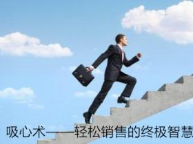 张建龙:吸心术——轻松销售的终极智慧