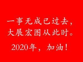 杨泽业33岁生日:一事无成已过去,大展宏图从此时!2020年,加油!