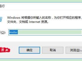 建站教程:windows服务器远程桌面连接图文教程