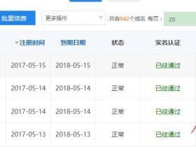 杨泽业图文讲解域名的应用之域名转发