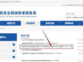 杨泽业创业日记第7篇:网上税务申报(个人所得税申报)