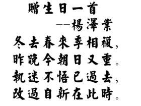 杨泽业32岁生日作诗一首,感叹生活!