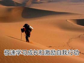 张建辉:极速学习成长和激励自我行动(一)