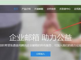 用自己的域名开通腾讯企业邮箱图文教程