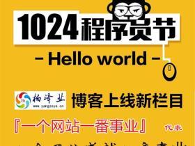 杨泽业博客在1024程序员节开通[一个网站一番事业]栏目