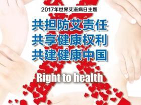 """央视权威发布:第30个""""世界艾滋病日""""你需要了解的十条防艾常识"""