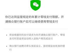 福利:腾讯开放微信提额通道,你的微信余额支付又可以突破20万的限制了