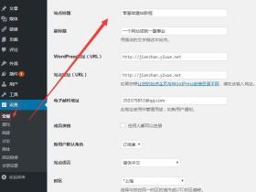 零基础学建站:2.2、配置网站。