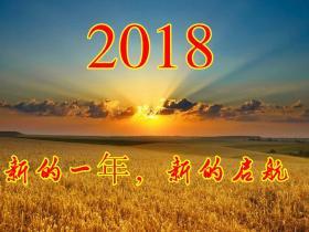 2018,新的一年新的启航