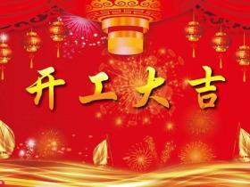 杨泽业正月十六开工大吉