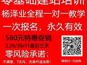 建站实例分享:看我是如何帮助我建站学员刘临青总裁的