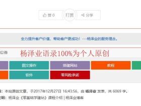 杨泽业博客文章结尾的语录100%为我的原创语录