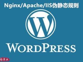 wordpress的Nginx/Apache/IIS伪静态规则