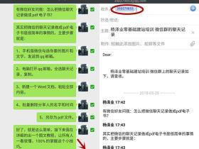 杨泽业:如何把微信聊天记录制作成pdf电子书?