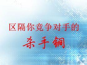 杨泽业:区隔你竞争对手的杀手锏