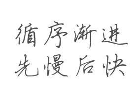 杨泽业:学习就要循序渐进,按部就班也能先慢后快!
